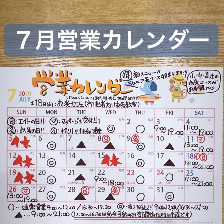 7月の営業スケジュールです( ^ω^ )