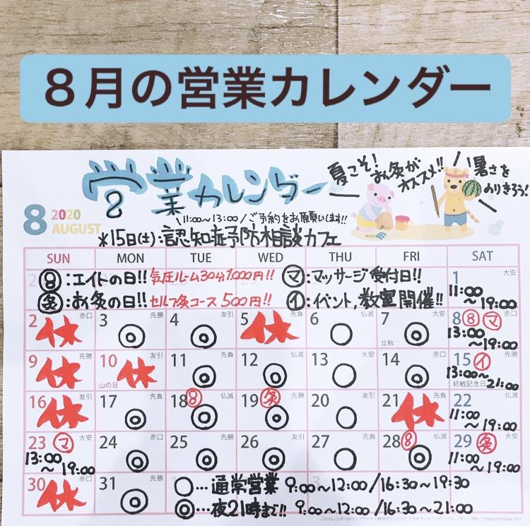 8月の営業スケジュール(o^^o)