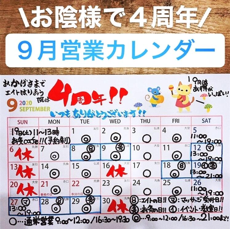 9月営業カレンダーです(^^)エイトは今年4周年!!