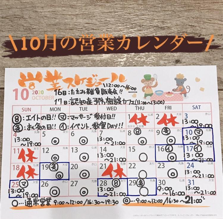 10月の営業スケジュールです(^○^)