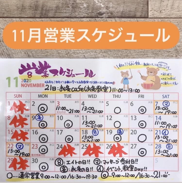 11月の営業スケジュールです(o^^o)